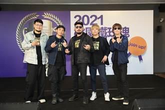 2021桃園鐵玫瑰熱音賞 總獎金150萬元吉董也心動
