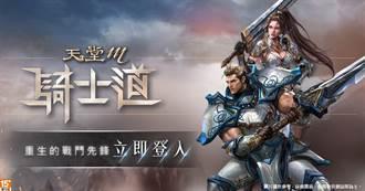 《天堂M》首度攜手beanfun!聯名、史上最狂回饋、祭出總金額2,000萬元零用金
