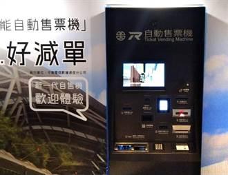 新型自動售票機三階段建置 台鐵購票增3大PAY