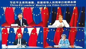 歐盟與陸為新彊問題翻臉 中歐投資協定恐生變