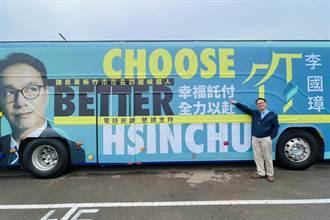 李國璋爭取市長黨內提名 公布「新竹幸福一號」競選巴士