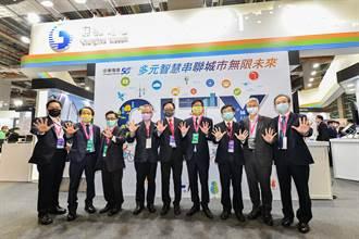 2021智慧城市展》中華電信跨館展示5G垂直應用整合成果