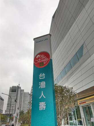 台灣人壽九大缺失 遭罰320萬元及七項糾正