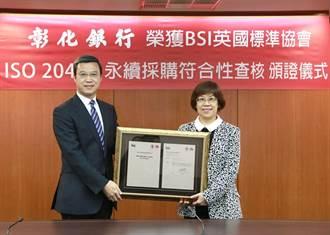 公銀首家 彰化銀行通過ISO 20400:2017永續採購標準查核