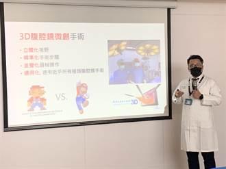 媽祖醫院3D腹腔鏡微創手術 精準治療造福患者