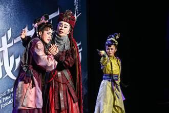 重回大航海時代 明華園戲說鄭芝龍傳奇