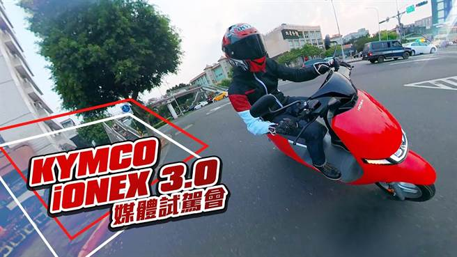 最速電車?KYMCO Ionex 3.0電動車