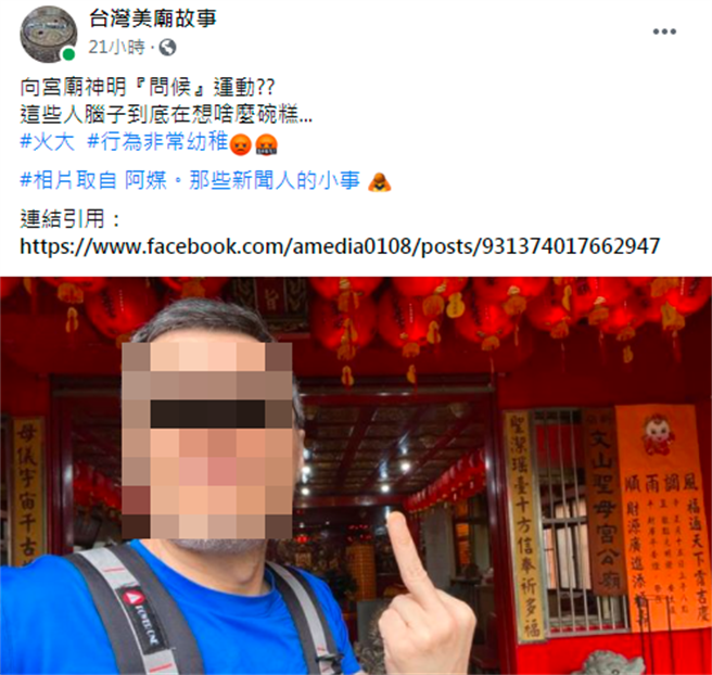 近來有宗教人士在網路上發起「向宮廟神明問候運動」,竟是要求該宗教信徒在台灣各個廟宇前面比中指自拍,並發表在臉書上。(圖/翻攝自臉書)