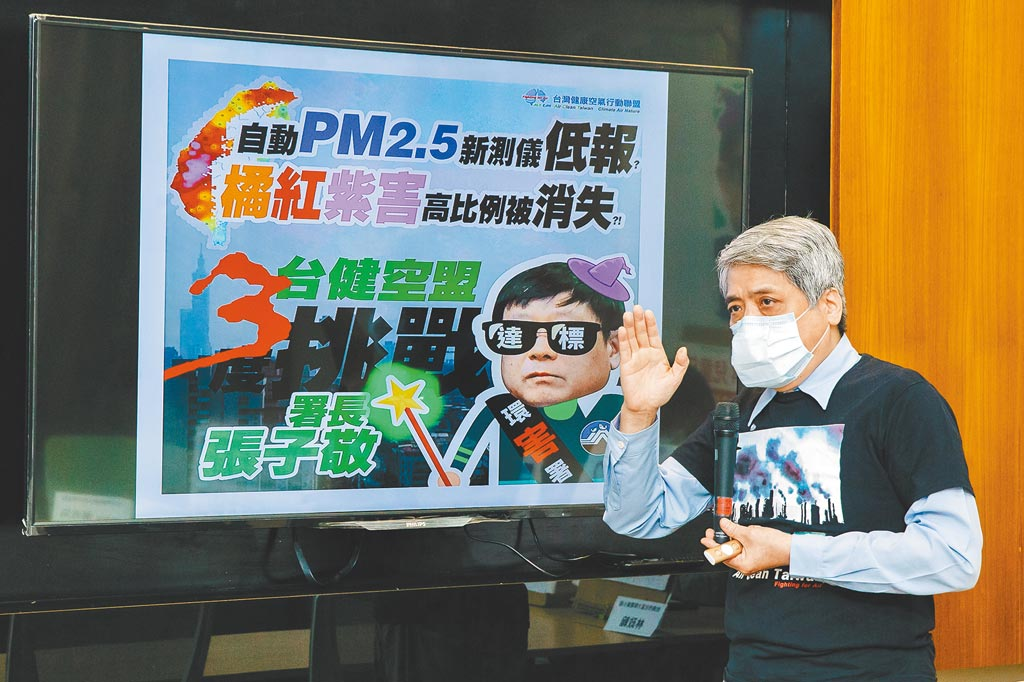 台灣健康空氣行動聯盟23日公布去年度自動PM2.5年報,聯盟理事長葉光芃表示,高屏監測站蟬聯12年空汙王。(郭吉銓攝)