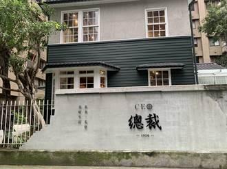唐寧茶合作「CEO1950總裁藝文空間」 創意料理限定上市