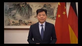 不滿北京制裁議員和學者 德國召見陸大使
