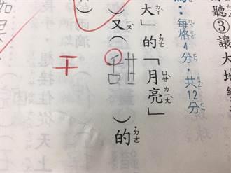 甜字怎麼寫才對?母怨兒作業被圈錯 正確寫法驚呆網友
