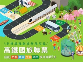 台灣高鐵攜兩旅遊預定平台 搶推國旅聯票