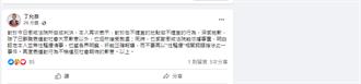 法官還清白認定沒性騒擾 丁允恭臉書PO文感謝