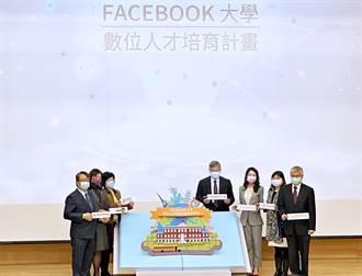 Facebook大學數位人才培訓計畫啟動 加速培育數位行銷即戰力