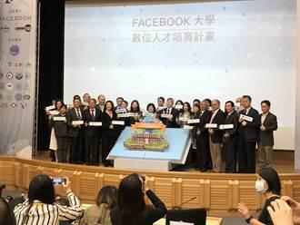 Facebook攜手20所大專校院 共育數位人才