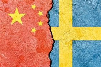 陸制裁亞洲研究專家  瑞典嚴正抗議