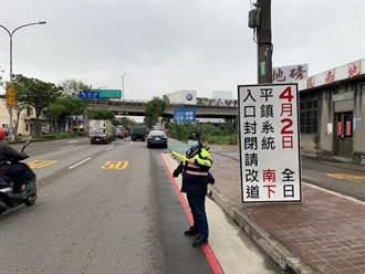 清明連假國道匝道管制 用路人多加注意