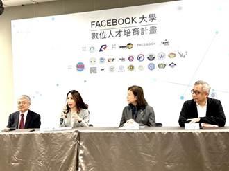 台灣經貿網聯手Facebook 開辦跨境電商實戰營