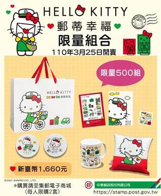 HELLO KITTY郵蒂幸福 中華郵政聯名商品3/25暖心上市