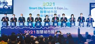 蔡總統:智慧城市輸出新南向