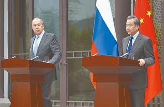 中俄外長邀美英法坐下談