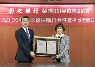 彰銀 通過ISO永續採購標準