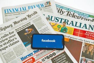 數位壟斷 學者籲政府強制仲裁