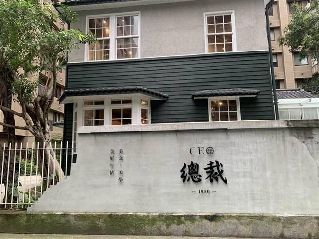 唐寧茶合作「CEO1950總裁藝文空間」 創意料理限定上市 - 生活