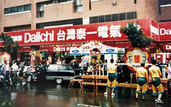 堅信通路為王的蘇一仲,和日本第一會社合作,率先在台成立電器賣場「泰一電氣」,最後失敗收場。(圖/大金提供)