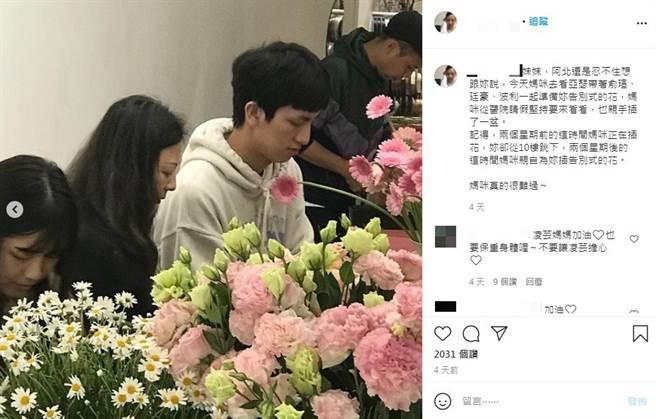 莊凌芸母親抱著病體為女兒的告別式準備花朵。(圖/IG@莊凌芸繼父)