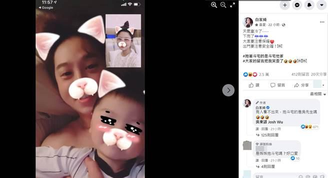 網友認不出是吳東諺抱著孩子。(圖/取材自白家綺臉書)