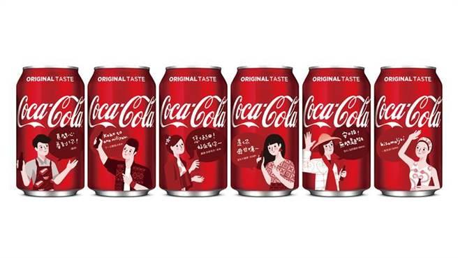 (可口可樂推出6款專屬台灣人的「對話瓶」,結合國語、閩南語、客語、阿美語及排灣語5種語言。圖為330毫升易開罐包裝。圖/可口可樂提供)