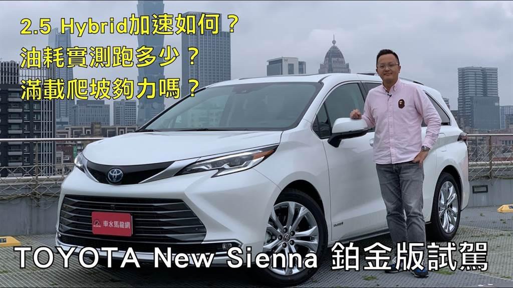 TOYOTA New Sienna 鉑金版試駕 2.5 Hybrid加速如何?滿載爬坡夠力嗎?油耗實測公開!