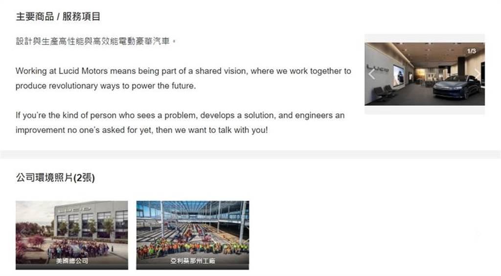 美國電動車新創 Lucid Motors 布局台灣:落地設立分公司,廣募人才中