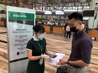 長榮航空加入試行數位驗證平台 PCR檢測一掃就知