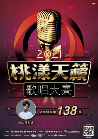 《2021桃漾天籟歌唱大賽》 桃園唱歌好手站出來