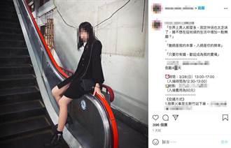 「固定伴侶太乏味」 新竹某高中社團社慶宣傳引議