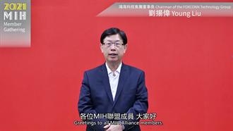 《其他電子》MIH聯盟大會登場 鴻海劉揚偉:今年是EV扎根關鍵元年