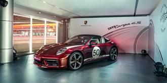 保時捷首款Heritage Design登台 911 Targa 4S演繹經典