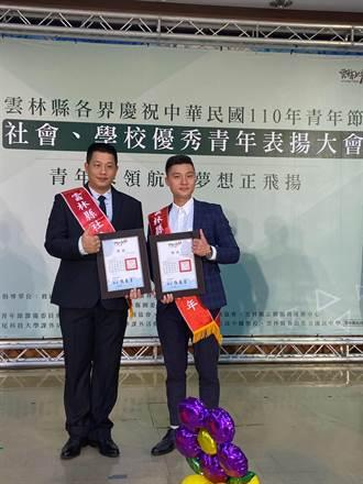 雲林縣優秀青年30人獲表揚 林內鄉義峰高中2教師入列