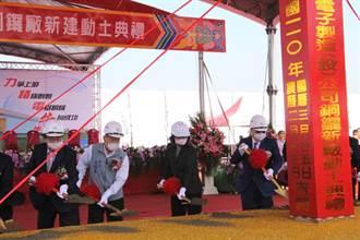 投資2780億元 力積電銅科新廠房動土開工