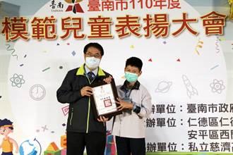 台南表扬350位模范儿童 张彦伯克服逆境很励志