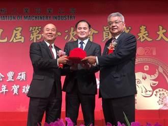 鳳記董事長魏燦文 接任台灣機械工業公會理事長
