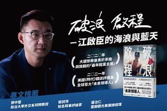 黨主席選舉白熱化 江啟臣下周一舉行《破浪啟程》新書發表會