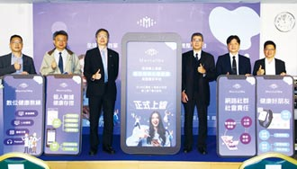 全球華人首家!心保MentalWe健康照護平台 上線