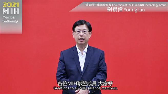 電動車開放平台MIH聯盟25日下午召開首次合作夥伴會議,推動平台成立的鴻海董事長劉揚偉透過影片開場恭賀。(翻攝直播畫面)