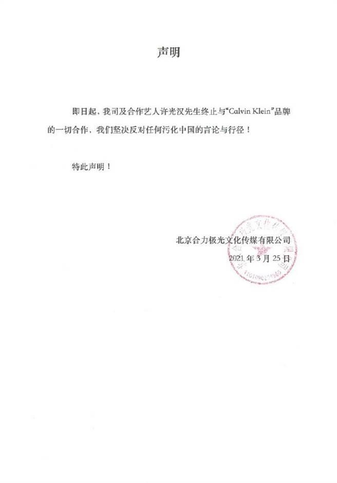許光漢終止與CK品牌合作。(翻攝許光漢微博)