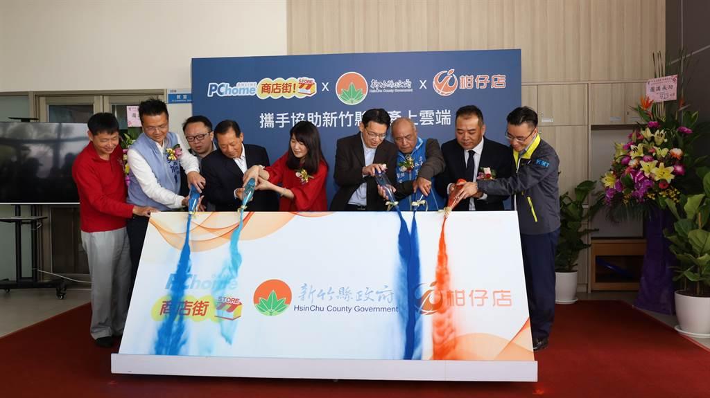 新竹縣政府與PChome商店街、全球柑仔店合作,未來將輔導縣內特色店家走向數位轉型。(莊旻靜攝)