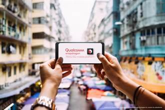 高通推出Snapdragon 780G 5G行動平台 具備旗艦級特色